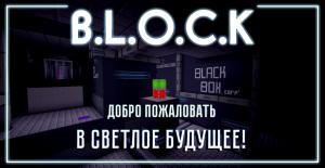 B.L.O.C.K - Головоломка в стиле Portal [1.12.2] [Сustom NPCs]