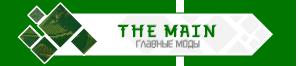Song of The East - Магическая сборка с квестами [1.12.2]