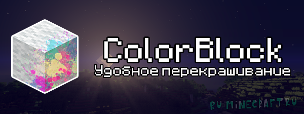ColorBlock | Перекрашивай блоки нажимая на них! [1.13-1.15]