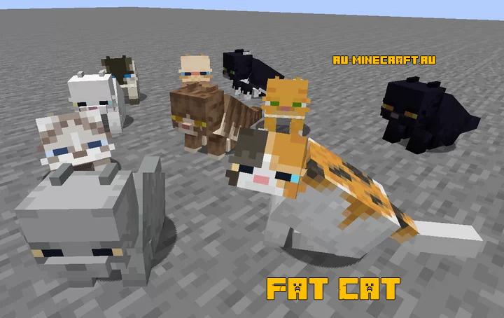 Fat Cat - толстые коты [1.15.2] [1.14.4] [16x]