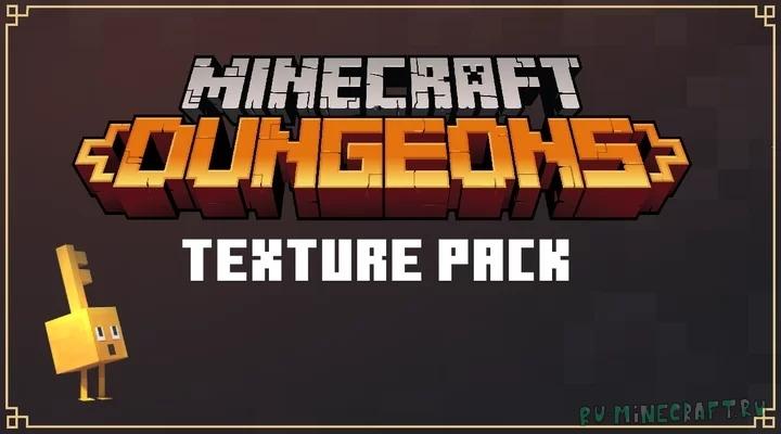 DungeonsPack - ресурпак по minecraft dungeons [1.16] [1.15.2] [16x]