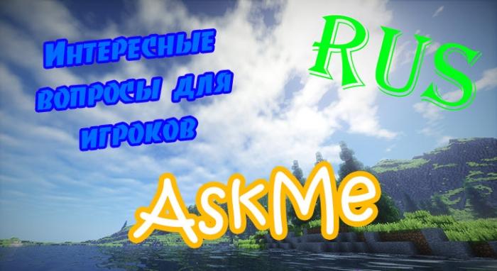 AskMe - плагин на викторины или чат-игру [Все версии]