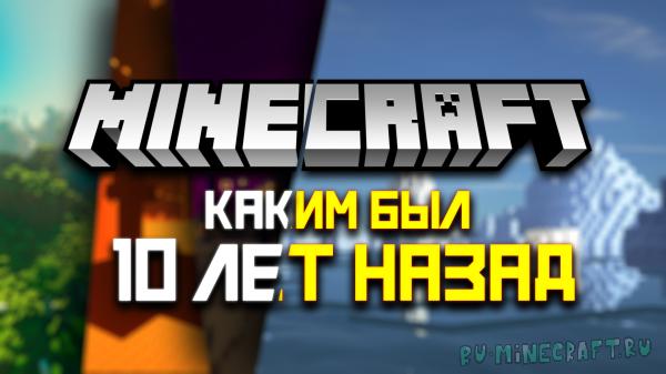 Майнкрафт 10 Лет Назад | Эволюция Minecraft #1