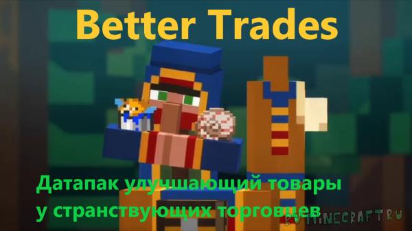 Better Trades - Датапак улучшающий товары у странствующих торговцев [1.16.1] [1.15.2]