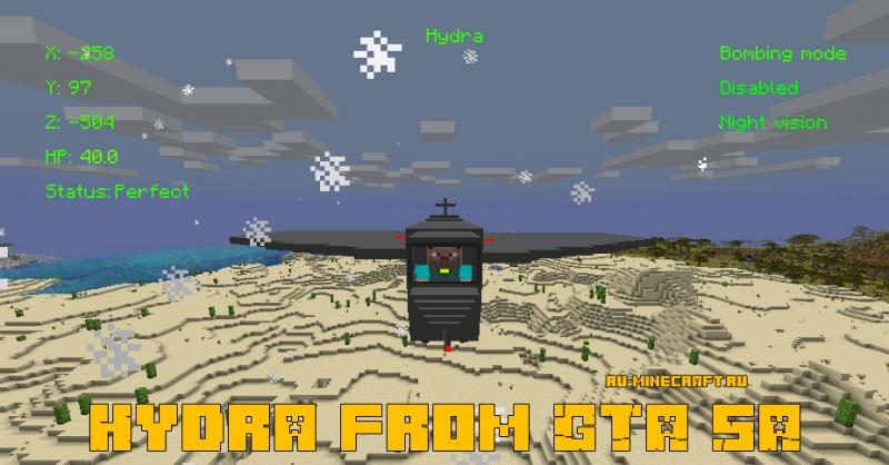 Hydra from GTA SA - самолет гидра из ГТА [1.15.2]