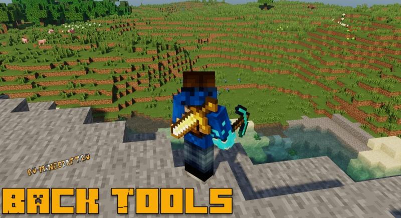 Back Tools - носим инструменты на спине [1.16.1] [1.15.2] [1.12.2] [1.10.2] [1.8] [1.7.10]