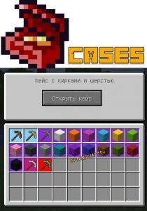 Cases - лутбокты, кейсы, ящики с лутом [1.12.2]