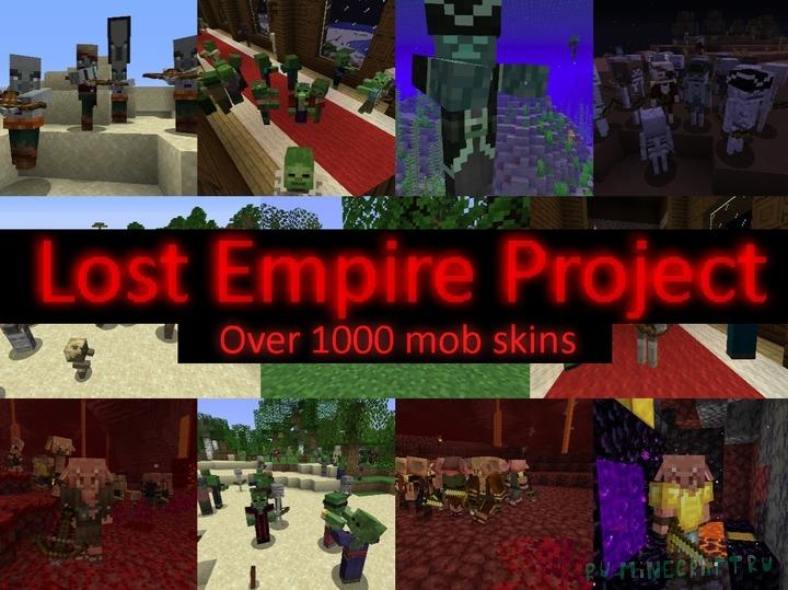 Lost Empire Project - 1000+ новых скинов для мобов [1.16.1] [1.15.2] [16x]
