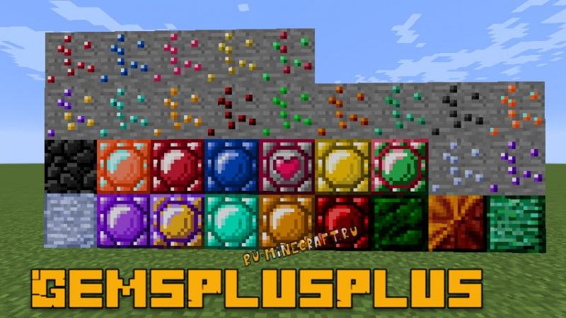 GemsPlusPlus - новые руды [1.16.1] [1.15.2] [1.14.4] [1.12.2] [1.10.2] [1.7.10]