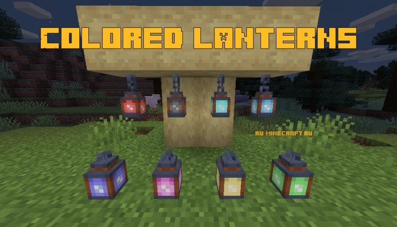 Colored lanterns - цветные светильники [1.15.2]