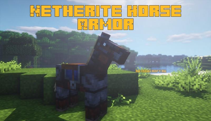 Netherite Horse Armor - незеритовая броня для лошади [1.17] [1.16.5]