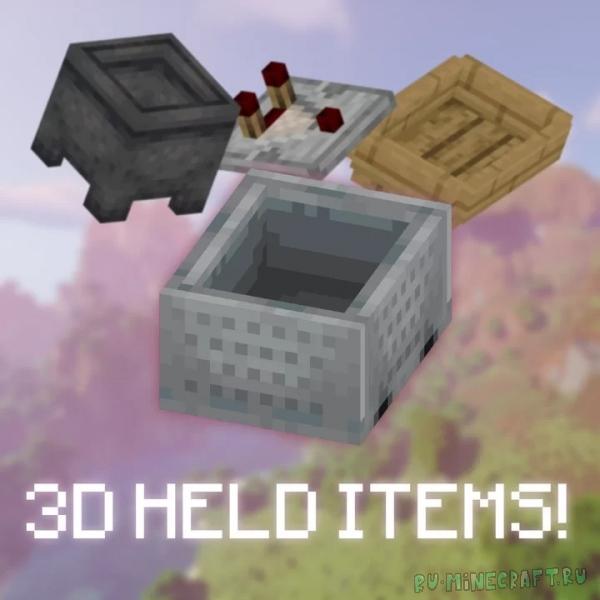 3D Item Models - 3Д модели предметов [1.16.1] [1.15.2] [16x]