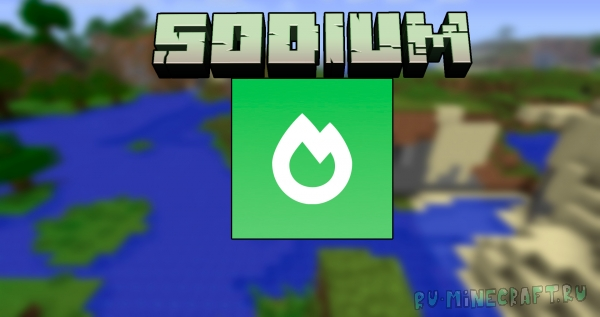 Sodium - Содиум, повышение ФПС, аналог OptiFine [1.16.3]