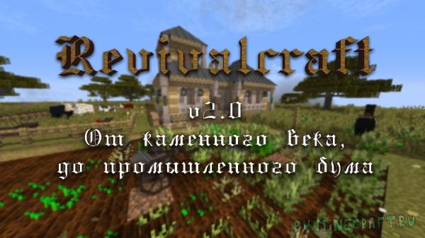 Revivalcraft v2.0 - Новый взгляд на режим выживания, сборка [1.12.2] [75 модов]