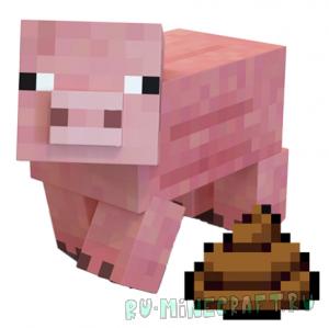 Pig Poop - свиньи ходят по-большому [1.16.4]
