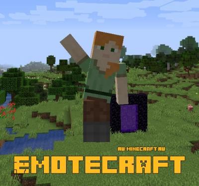Emotecraft - эмоции для сервера [1.16.5]