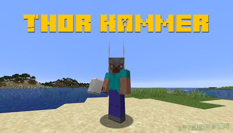 Thor Hammer - топор и шлем Тора [1.15.2]