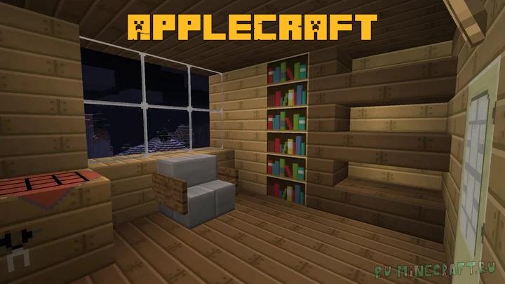AppleCraft - приятный ресурспак [1.16.2] [1.15.2] [32x]