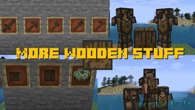 More Wooden Stuff - больше вещей из дерева [1.16.2]