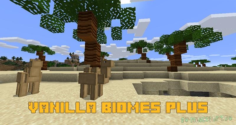 Vanilla Biomes Plus - биом и моб в ванильном стиле [1.15.2]