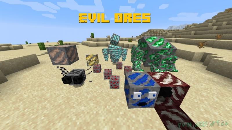 Evil Ores - злые руды [1.15.2]