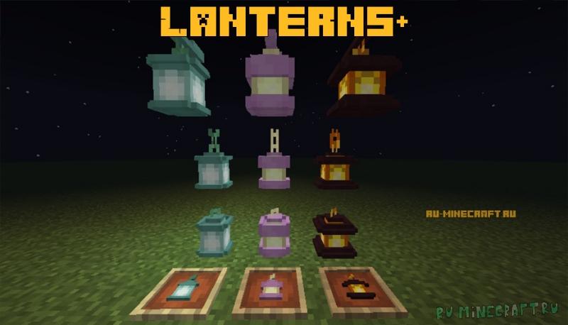 Lanterns+ - больше видов ламп [1.15.2]