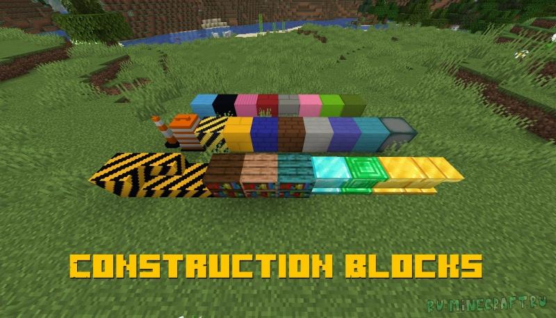 Construction Blocks - блоки для конструкций [1.16.3]
