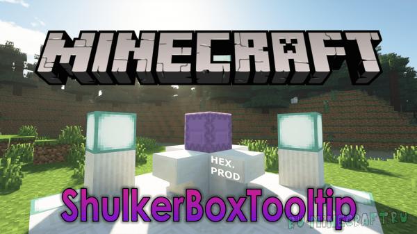 ShulkerBoxTooltip - просмотр содержимого ящика шалкера [1.16.5] [1.15.2] [1.14.4]