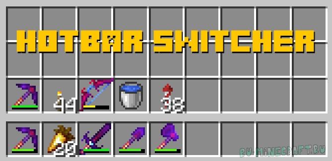 Hotbar Switcher - быстрая замена вещи в хотбаре [1.16.4]