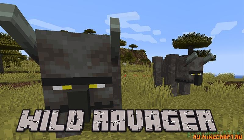 Wild Ravager - Нейтральные разорители [1.15.2]