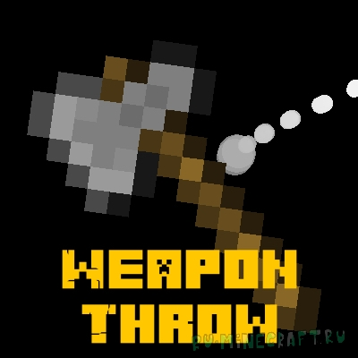 Weapon Throw - бросаем топоры и мечи [1.16.3]