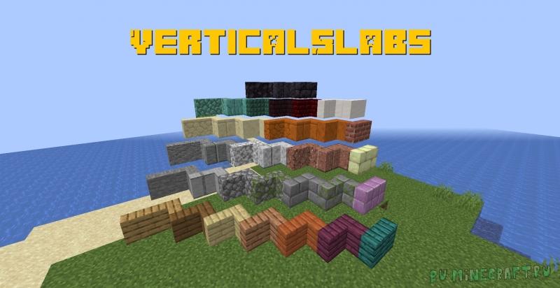 VerticalSlabs - вертикальные полублоки [1.16.5]