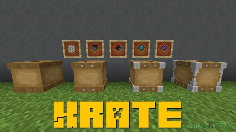 Krate - новые виды сундуков [1.16.3]