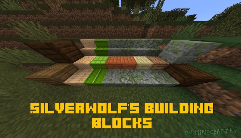 Silverwolf's Building Blocks - строительные блоки [1.15.2]