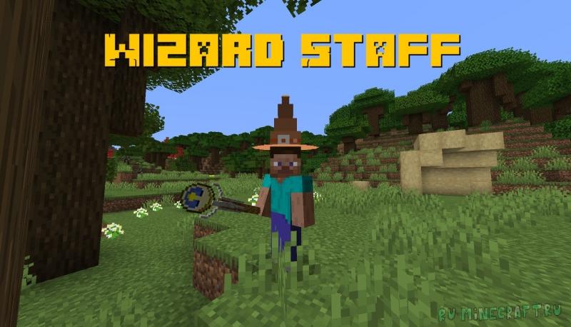 Wizard Staff - вещи мага [1.16.3] [1.15.2]