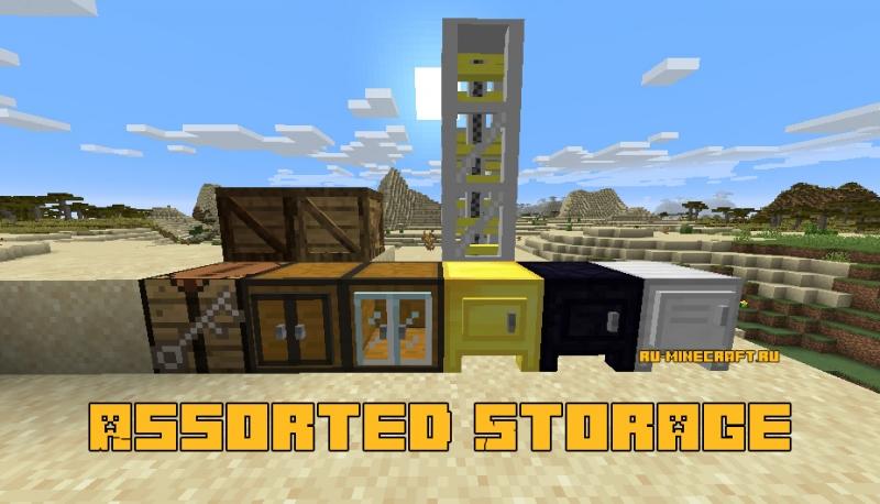 Assorted Storage - дополнительные блоки для хранения [1.16.3]