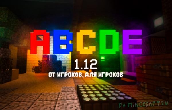 ABCDE Parkour - паркур карту от игроков, для игроков [1.12.2]