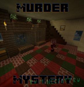 Murder Mystery - Мини игра для нескольких человек [1.8]