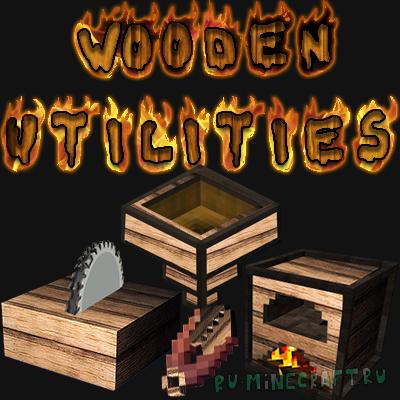 Wooden Utilities - деревянные предметы [1.16.3] [1.15.2] [1.14.4]