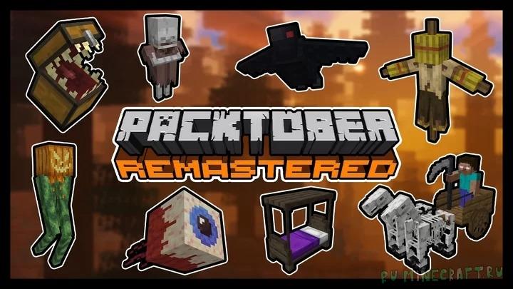 Packtober Remastered - ресурспак к хеллоуину [1.16.3] [16x]