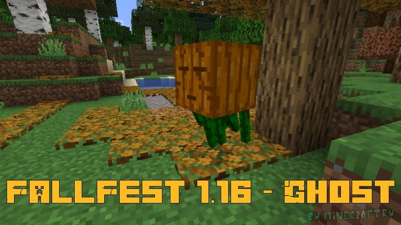 FallFest 2020 - Ghost - тыква-призрак [1.16.3]