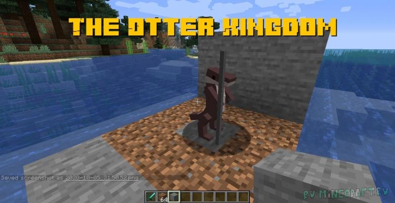 The Otter Kingdom - выдры в minecraft [1.16.3]