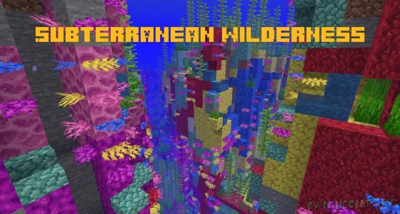 Subterranean Wilderness - биомы под землёй [1.16.5]