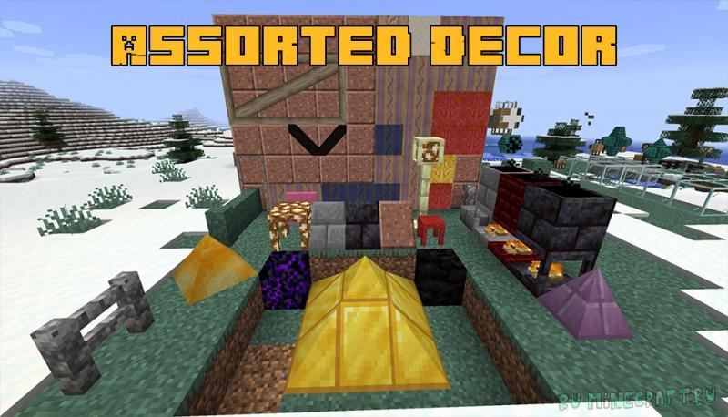 Assorted Decor - разнообразный декор [1.16.5]