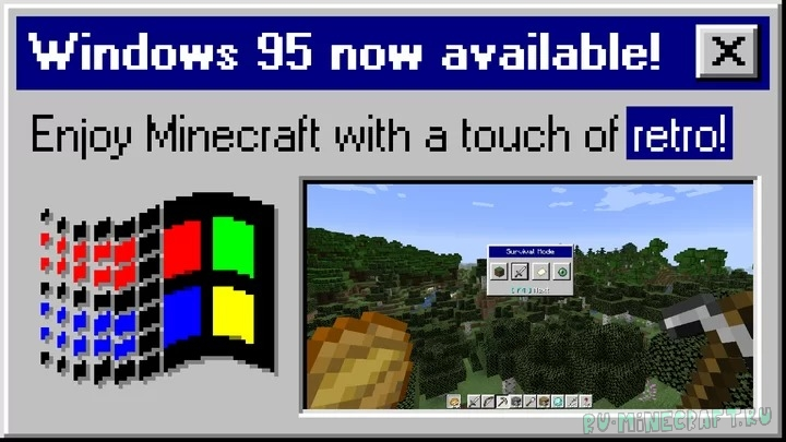 Windows 95 User Interface - интерфейс виндовс 95 [1.16.4] [1.15.2] [16x]