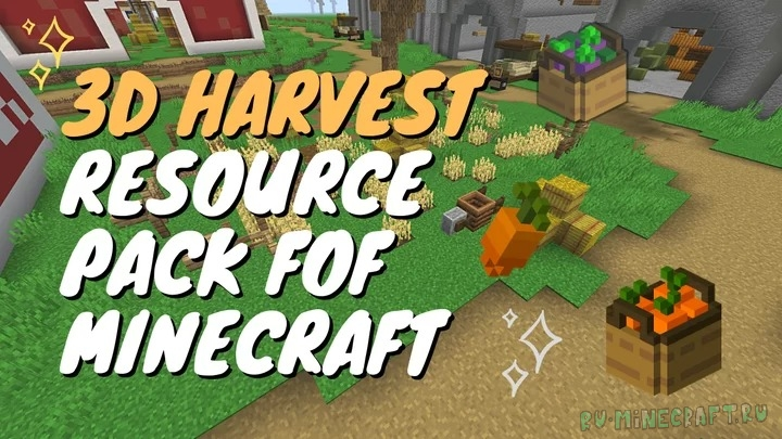 3D Harvest Pack - 3д урожай [1.17] [1.16.5] [16x]