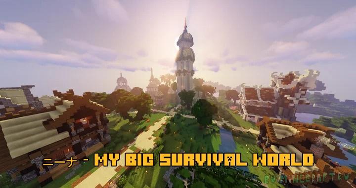 ニーナ - my big survival world - фэнтезийный город [1.16.4] [1.15.2] [1.14.4]