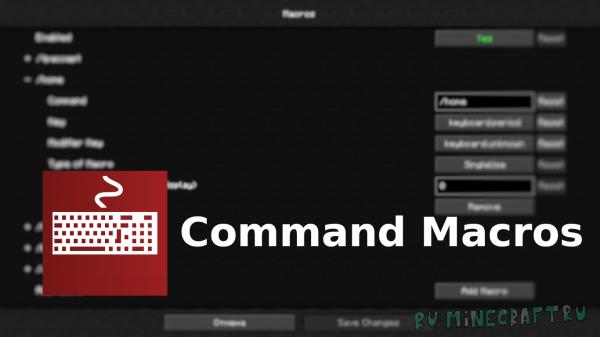 Command Macros - макросы и бинд команд [1.17] [1.16.5] [1.15.2] [1.14.4]