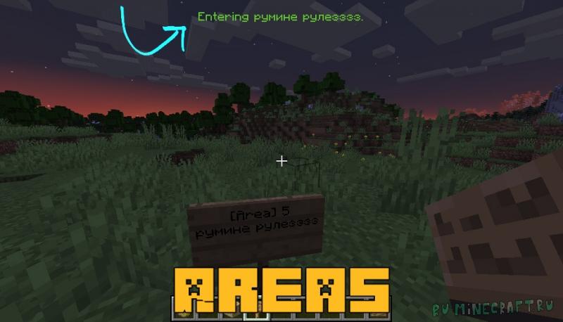 Areas - указываем зоны в игре [1.16.5] [1.15.2] [1.14.4]