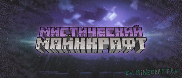 Мистический Майнкрафт - Хардкорно-магически-RPGшная сборка [1.12.2]
